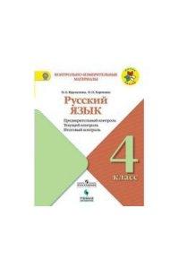 Русский язык.Предварительный контроль, текущий контроль, итоговый контроль. 4 класс.