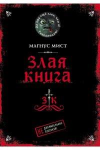 Мист М. Злая книга