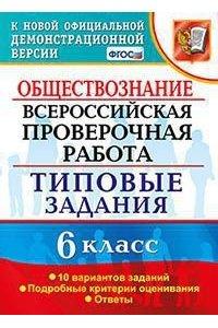 Всероссийские проверочные работы. Обществознание. 6 класс.10 вариантов. ФГОС