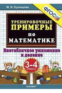 Тренировочные примеры по математике. 3-4 классы. Внетабличное умножение. ФГОС