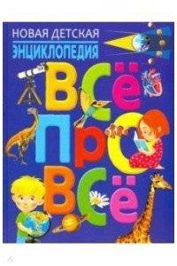 Новая детская энциклопедия.ВСЁ ПРО ВСЁ(МЕЛОВКА)