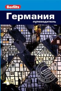 Айвори Майк Германия Путеводитель/Berlitz