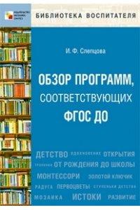 БВ Обзор программ, соответствующих ФГОС ДО