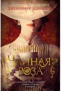 Доннелли Дж. Чайная роза