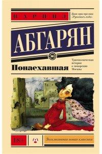 Абгарян Н. Понаехавшая