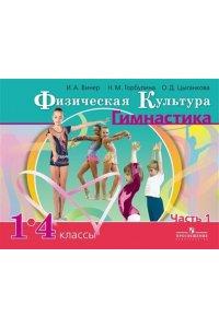 Физическая культура. Гимнастика. 1-4 классы: Учебник