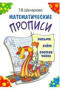 Шклярова Т.В. Математические прописи (цветные)