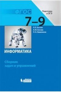 Информатика. 7-9 классы. Сборник задач и упражнений.