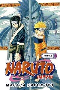 Кисимото М. Naruto. Наруто. Книга 2. Мост героя