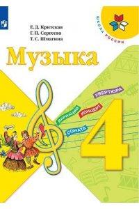 Музыка. 4 класс *