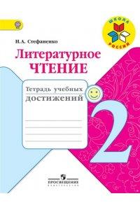 Рабочая тетрадь Литературное чтение. Тетрадь учебных достижений. 2 класс