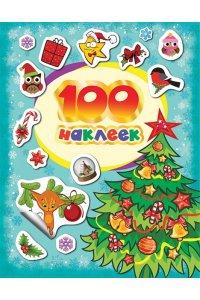 Котятова Н. И. 100 зимних наклеек (бирюзовая)