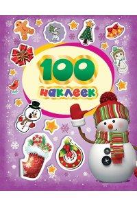 Котятова Н. И. 100 зимних наклеек (фиолетовая)