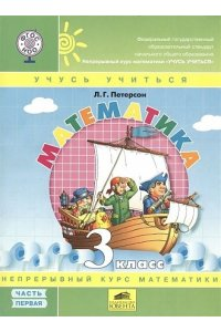 Математика. 3 класс: Учебник-тетрадь : в 3 ч. Ч.1 Петерсон Л.Г.