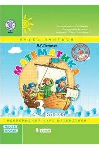 Математика. 3 класс: Учебник-тетрадь: в 3 ч. Ч.2 Петерсон Л.Г.