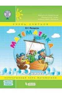 Математика. 3 класс: Учебник-тетрадь в 3 ч. Ч.3 Петерсон Л.Г.