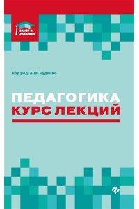 Руденко А.М. Педагогика: курс лекций
