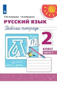 Русский язык. Рабочая тетрадь. 2 класс. В 2-х частях. Часть 1