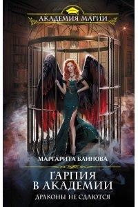 Блинова М. Гарпия в Академии. Драконы не сдаются