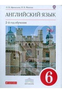 Новый курс английского языка. 6 класс. 2-й год обучения. Учебник