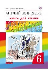 Английский язык. 6 класс.Книга для чтения к учебнику О.В. Афанасьевой