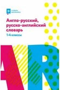 Англо-русский,русско-англ.словарь: 1-4 классы