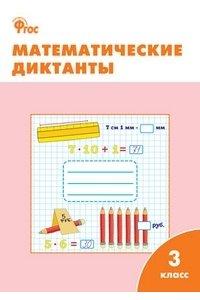 РТ Математические диктанты 3 кл. ФГОС