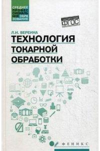 Технология токарной обработки:учеб.пособие