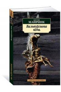 Вальпургиева ночь/Майринк Г.