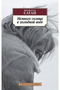 Саган Ф. Немного солнца в холодной воде (нов/обл.)