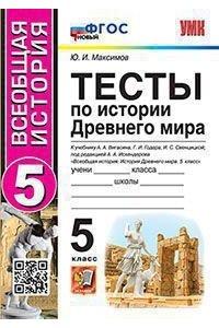 Тесты по истории Древнего мира. 5 класс. ФГОС