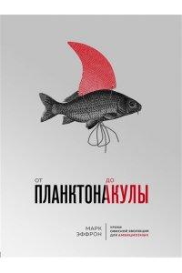 От планктона до акулы. Уроки офисной эволюции для амбициозных