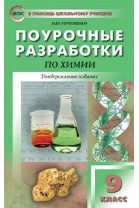 Поурочные разработки. 9 класс.  Химия. Универсальное издание
