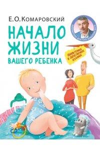 Комаровский Е.О. Начало жизни вашего ребенка. Обновленное и дополненное издание