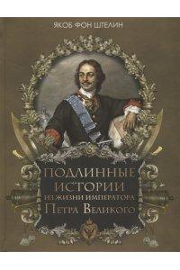 Подлинные истории из жизни императора Петра Великого.