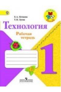 Технология. Рабочая тетрадь1 класс. Программа Школа России