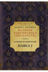 Валишевский К. Павел I