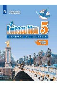 Французский язык. Синяя птица. 5 класс. Учебник. В 2 частях. Часть 1. ФГОС