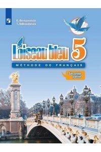 Французский язык. Синяя птица. 5 класс. Учебник. В 2 частях. Часть 2.ФГОС