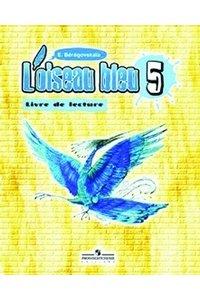 L'oiseau bleu 5: Livre de lecture / Французский язык. 5 класс. Книга для чтения
