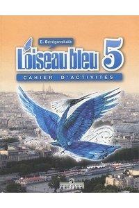 L'oiseau bleu 5: Cahier d'activites / Французский язык. 5 класс. Рабочая тетрадь