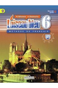 Французский язык. Синяя птица. 6 класс. Учебник. В 2-х частях. Часть 2. ФГОС