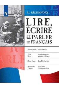 Читаем, пишем и говорим по-французски. Пособие для учащихся