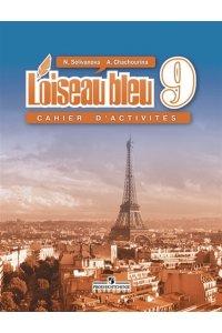 Французский язык. Сборник упражнений к учебнику французского языка для 9 класса
