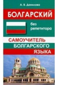 (11041) Болгарский без репетитора. Самоучитель болгарского языка