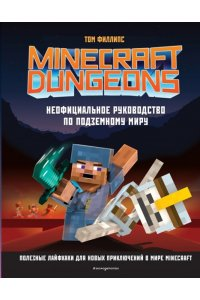 Филлипс Т.Minecraft Dungeons Неофициальное руководство по подземному миру