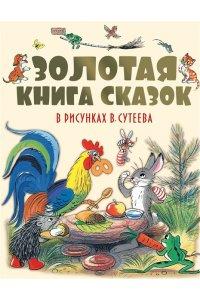 Сутеев В.Г. Золотая книга сказок в рисунках В. Сутеева