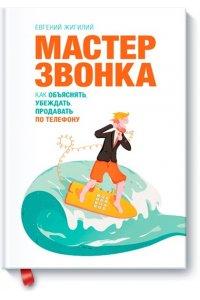 Евгений Жигилий Мастер звонка