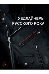 Черепенчук В.С. Хедлайнеры русского рока: истории групп и их легендарных альбомов