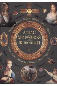 Геташвили Н.В. Атлас мировой живописи (короб)